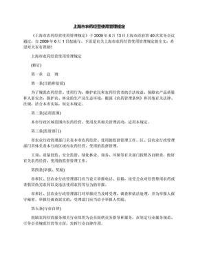 上海市农药经营使用管理规定.docx
