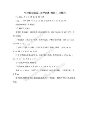 中国智麦蛾属二新种记述_鳞翅目_麦蛾科_.doc