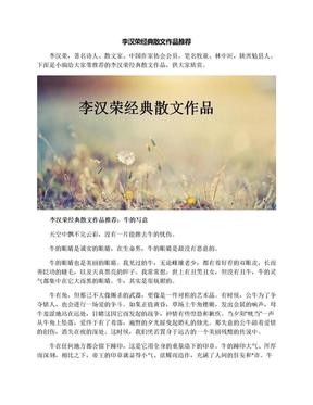 李汉荣经典散文作品推荐.docx