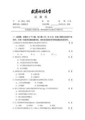 机械设计试题B及标答、评分标准纸.doc