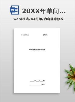 20XX年单间房屋租赁合同范本最新版.doc