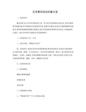 艺术教育工作计划.doc