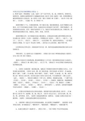 中国古代文学史考研暑期复习要点.doc