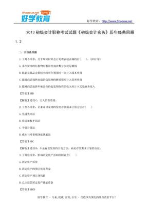 2013初级会计职称考试试题《初级会计实务》历年经典回顾 1.2.doc