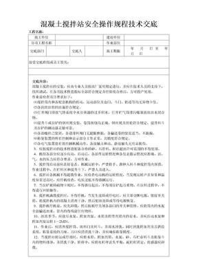 混凝土搅拌站安全操作规程技术交底.doc