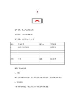 钣金检验标准.doc