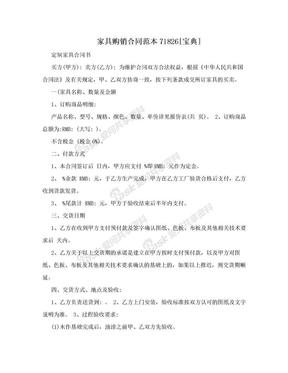 家具购销合同范本71826[宝典].doc