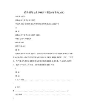 药物制剂专业毕业实习报告(标准论文版).doc