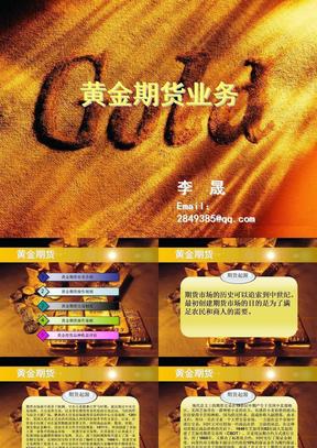 黄金投资分析师培训课件-PPT011黄金期货业务.ppt