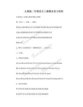 人教版二年级语文上册期末复习资料.doc