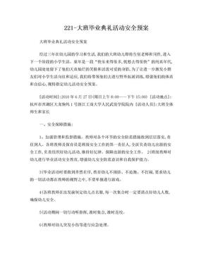 221-大班毕业典礼活动安全预案.doc