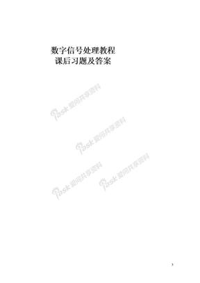 数字信号处理答案(第三版)程佩青.doc