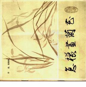 陈佩秋著怎样画兰花.pdf
