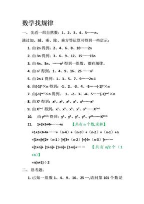 数学找规律.doc