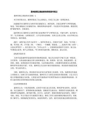 董仲舒颜之推的教育思想读书笔记.docx