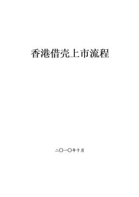 香港借壳上市流程.doc