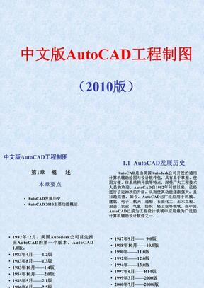 CAD2010教程(最新版本).ppt