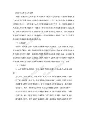 安防销售部门个人年度工作总结.doc