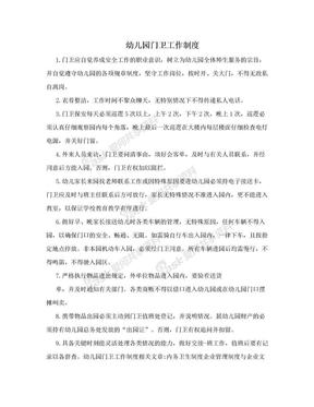 幼儿园门卫工作制度.doc