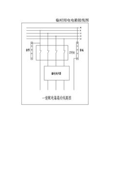 临时用电电箱接线图.doc