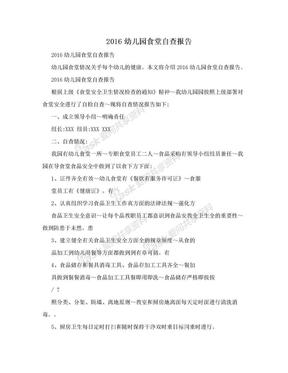 2016幼儿园食堂自查报告 .doc
