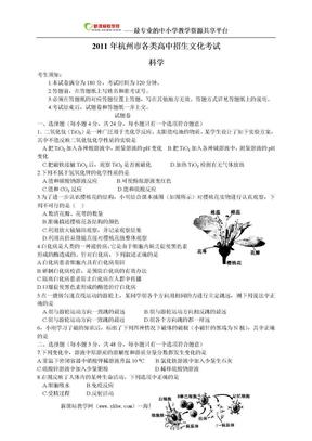 2011年浙江杭州中考科学试题(WORD版扫描答案).doc