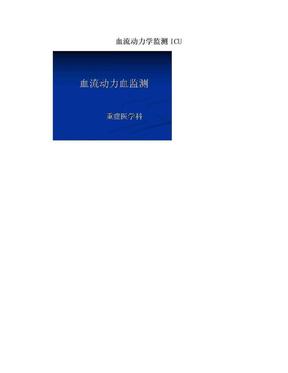 血流动力学监测ICU.doc