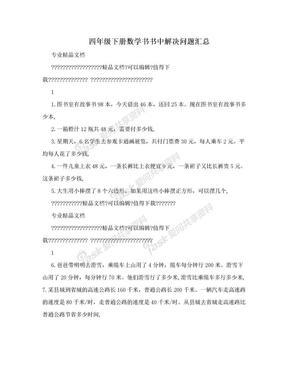 四年级下册数学书书中解决问题汇总.doc