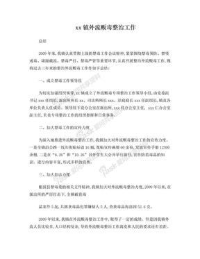 xx镇2011年外流贩毒整治工作总结.doc