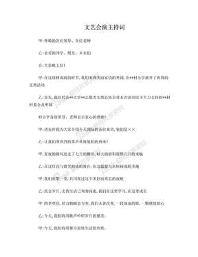 大学生支教文艺晚会主持稿.doc