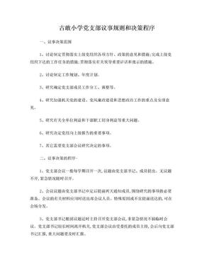 古敢小学党支部议事规则和决策程序.doc