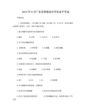 2014-2016年广东省高中学业水平考试生物试题及答案.doc
