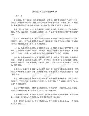 高中关于责任的议论文800字.docx