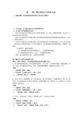 教师用文句赏析方法学案(2016.11.5).doc