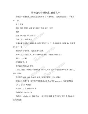 装饰公司管理制度_百度文库.doc