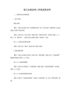 航天金税盘网上抄报流程说明.doc