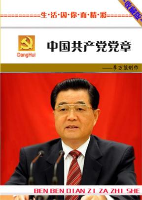中国共产党党章.doc