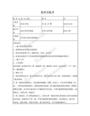 卫生间JS防水涂料施工技术交底书.doc
