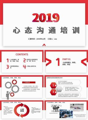 红色心态沟通培训ppt模版.pptx