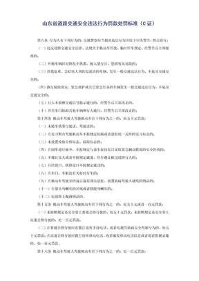 C1山东省道路交通安全违法行为罚款处罚标准.doc