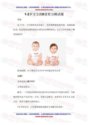 1-2岁宝宝的8道智力测试题.doc