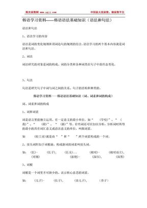 韩语语法基础知识.doc