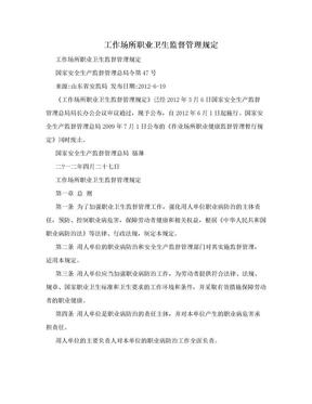 工作场所职业卫生监督管理规定.doc
