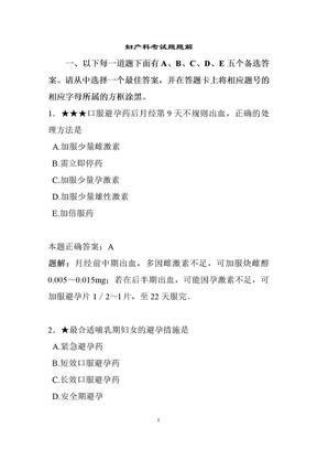 妇产科考试题题解.doc