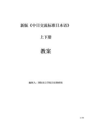 标准日本语教案.doc