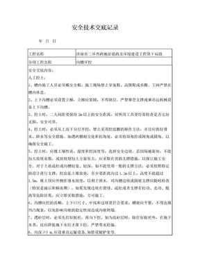 沟槽开挖安全技术交底.doc
