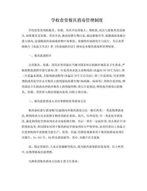 学校食堂餐具消毒管理制度.doc