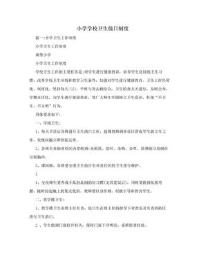 小学学校卫生值日制度.doc