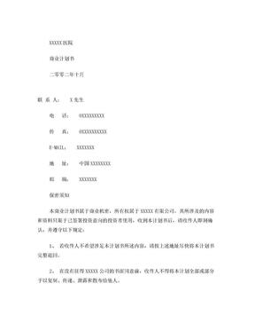 医院商业计划书.doc