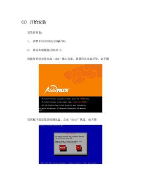 红旗linux安装手册.doc